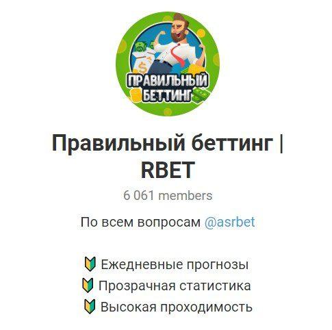 Телеграм канал Правильный беттинг | RBET