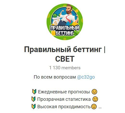 Второй телеграм канал проекта Правильный беттинг | RBET