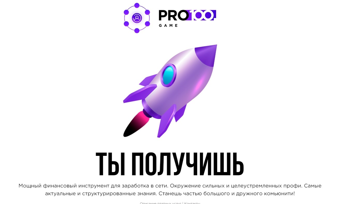 Сайт Николая Жаричева Pro100.game (pro 100 game)