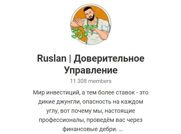 Отзывы о канале Ruslan | Доверительное управление