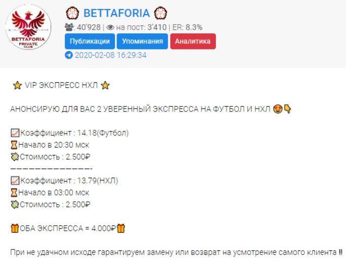 Стоимость платных экспрессов на канале Bettaforia в телеграме
