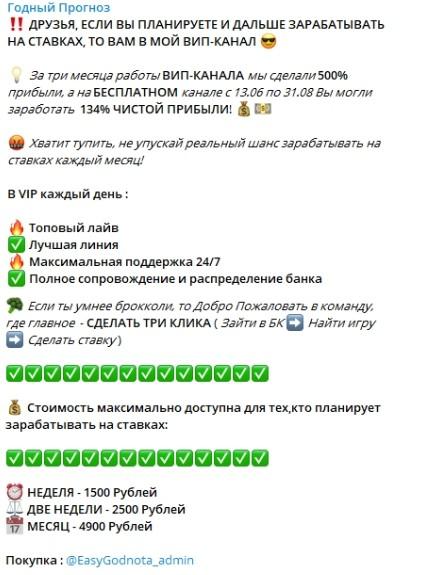 Ценовая политика каппера Руслана Мирного (Диванный Аналитик)