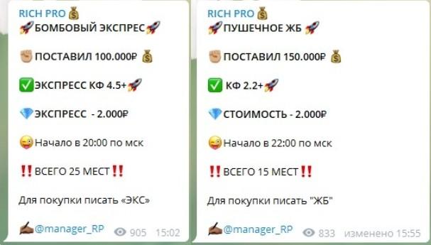 Стоимость платных прогнозов от Rich Pro (official)