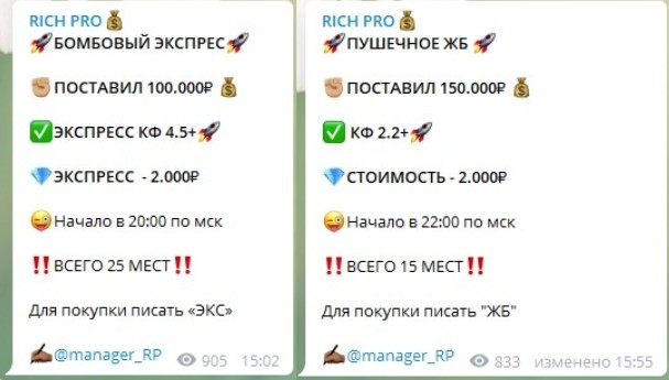 Ценовая политика каппера Rich Pro official (Рич Про)