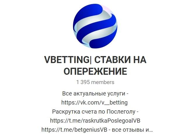 Описание проекта Vbetting | Ставки на опережение