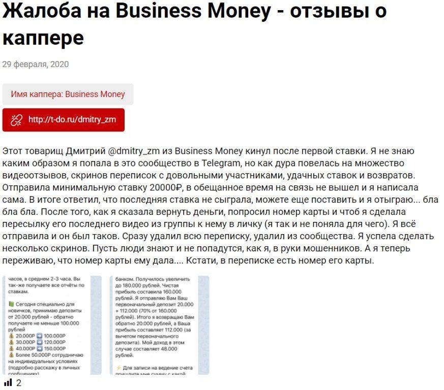 Отзывы о Проекте Антона Брусникина Money Business в Телеграмме