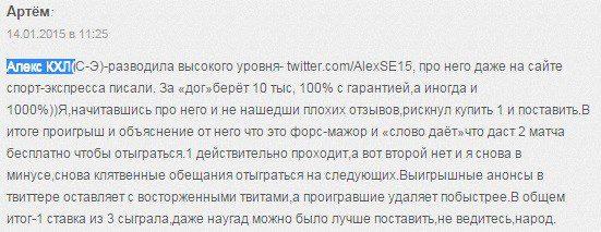 Отзывы о. проекте Алекс КХЛ