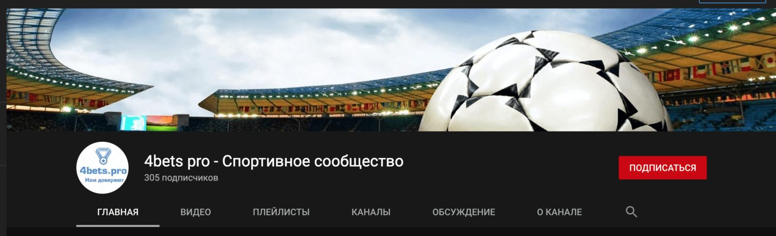 Ютуб канал 4bets.pro (4бетс про)
