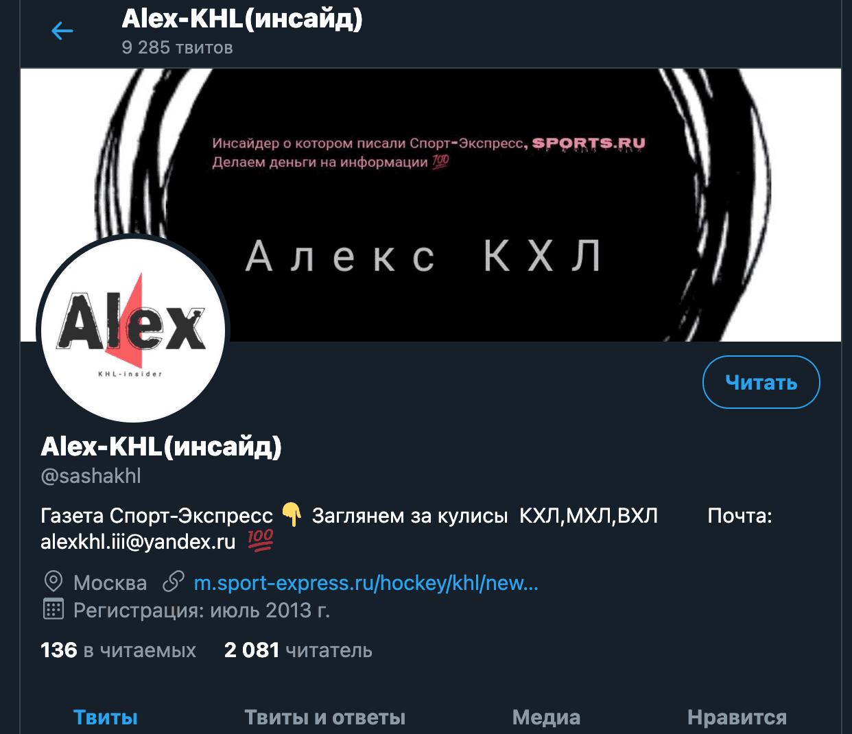 Официальный твиттер Алекс КХЛ
