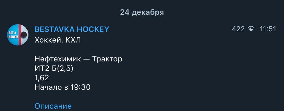 Прогнозы от Телеграм канала Bestavka hockey