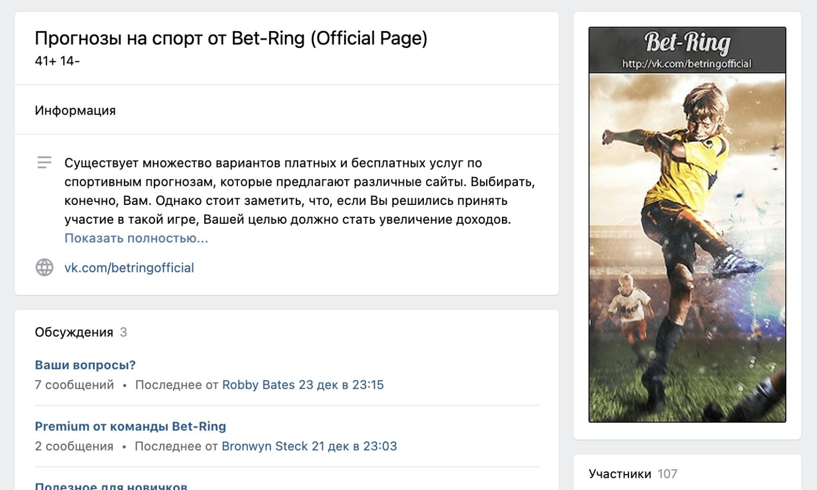 Группа ВК Bet Ring (Бет ринг)