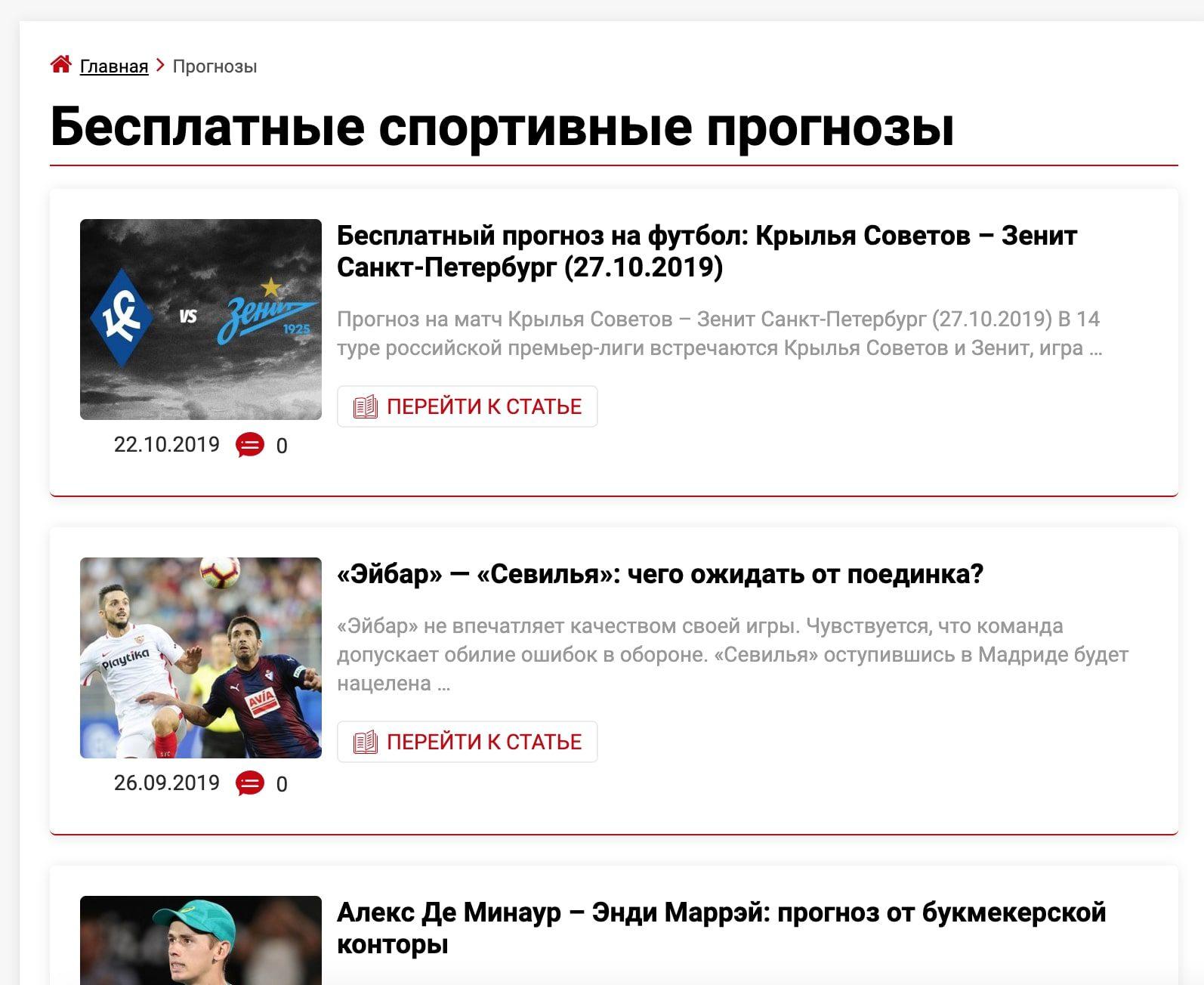 Бесплатные прогнозы на сайте Kaper.pro (Каперпро)
