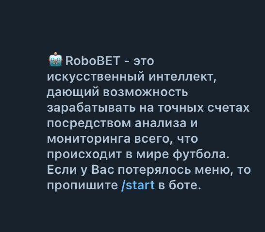 Пост при входе в телеграм бот RoboBet (РобоБет)