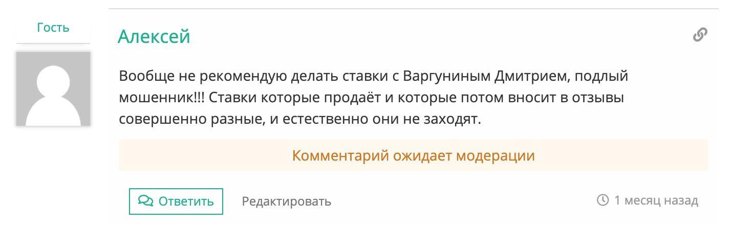 Отзывы о телеграм канале Team «VARG» (Варгунин)