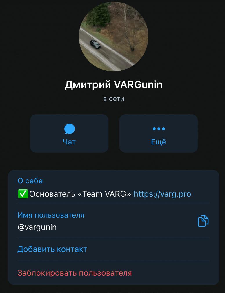 Телеграм админа Team «VARG» (Варгунин)