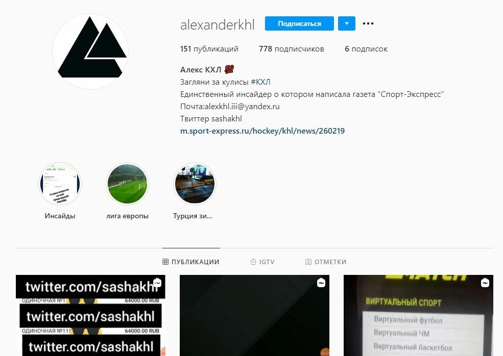 Отзывы о Alex KHL