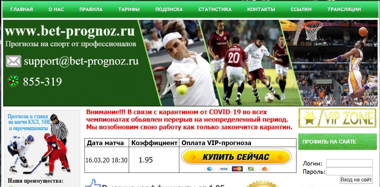 Отзывы о сайте Bet-prognoz.ru