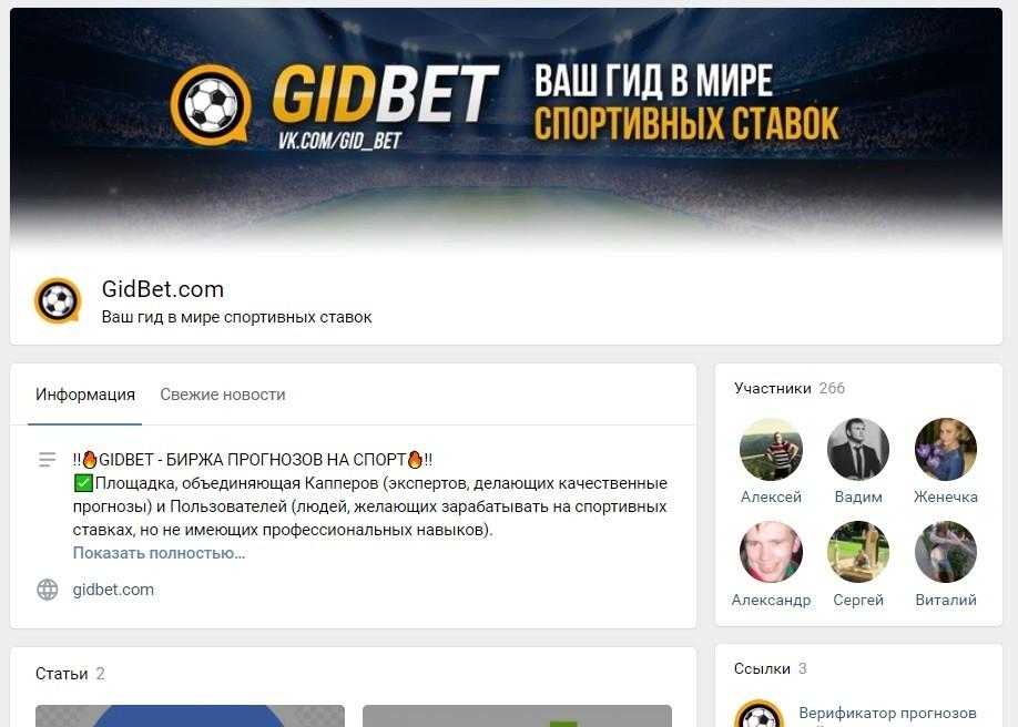 Отзывы о группе Gidbet