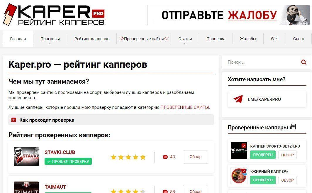 Главная страница сайта Kaper.pro (Каперпро)