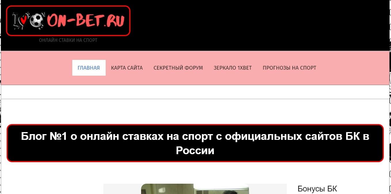Отзывы о On-bet.ru