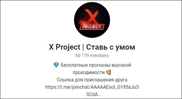 Обзор канала Х project | ставь с умом