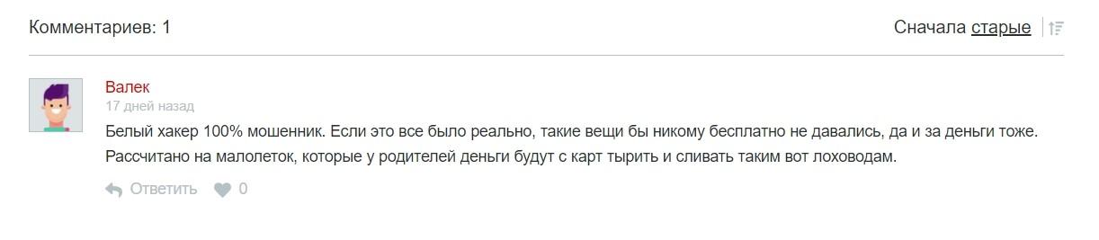 Отзывы о Белый Хакер | Александр Сергеев