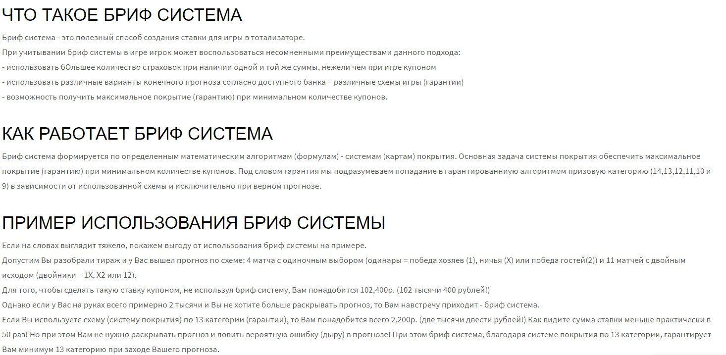 Brief на сервисе 4bets.pro