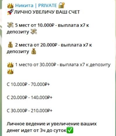 Цены на услуги от Никита PRIVATE