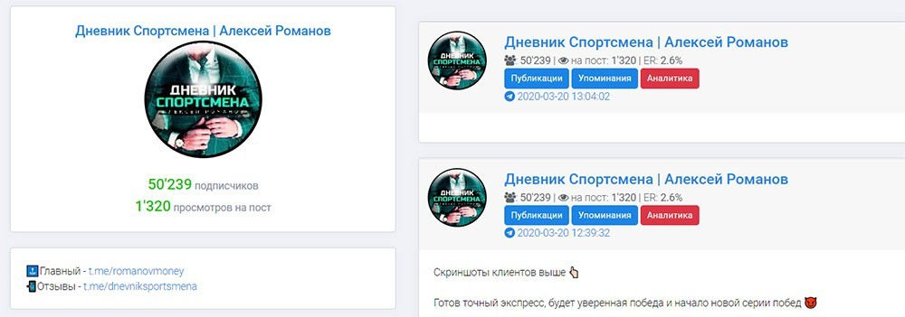 Телеграм канал Алексей Романов | Дневник Спортсмена