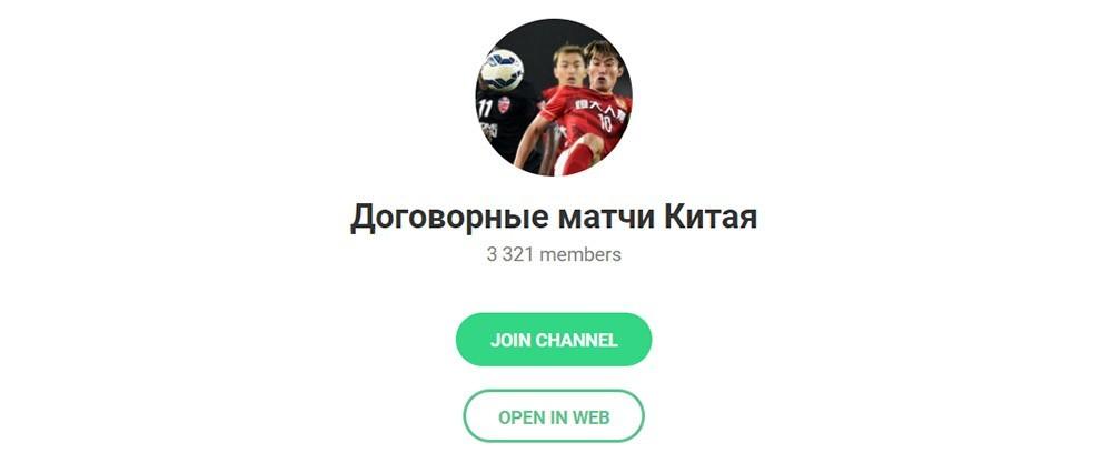 Телеграм канал Договорные матчи Китая