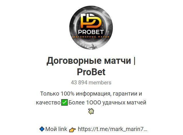 Телеграм канал Договорные матчи | ProBet