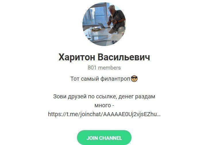 Телеграмм канал Харитон Васильевич