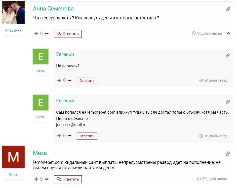 Отзывы о букмекерской конторе lemonebet.com