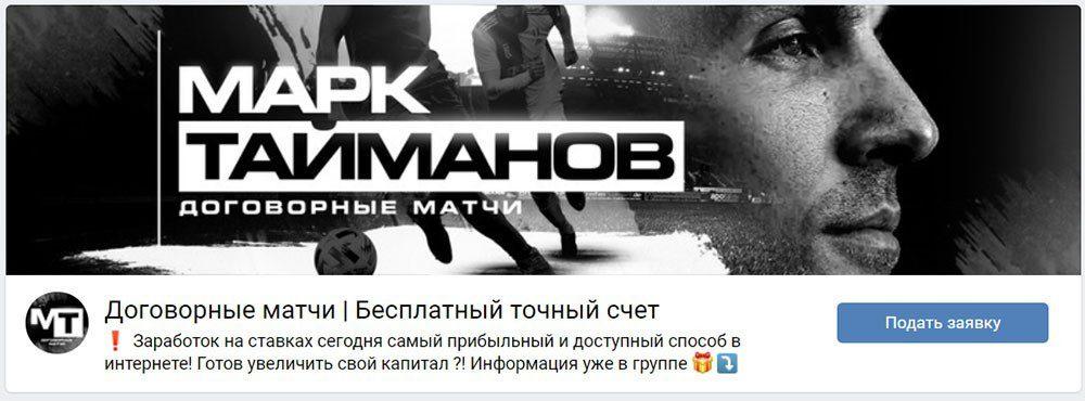 Отзывы о договорных матчах от каппера Марка Тайманова