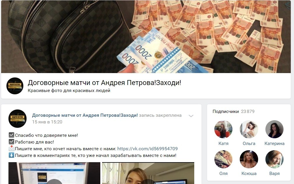 Обзор канала в телеграмме Договорные матчи от Андрея Петрова – реальные отзывы обманутых людей
