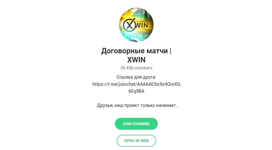 Обзор канал Договорные матчи | xwin в телеграме