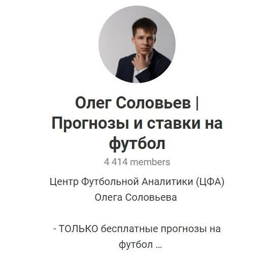 Отзывы об Олеге Соловьеве