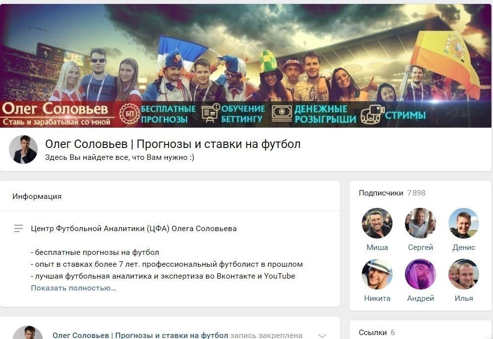 Олег Соловьев в ВКонтакте - отзывы