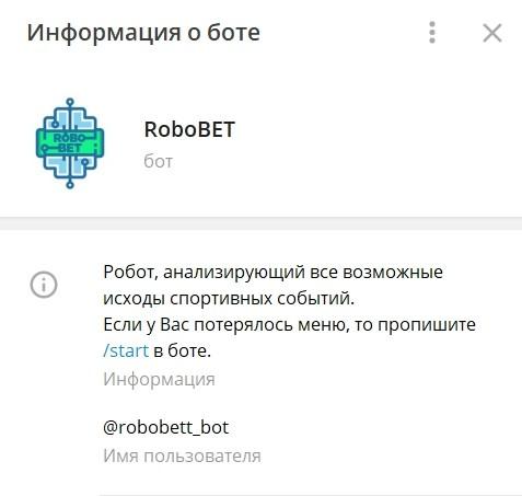 Телеграм бот RoboBet (РобоБет)