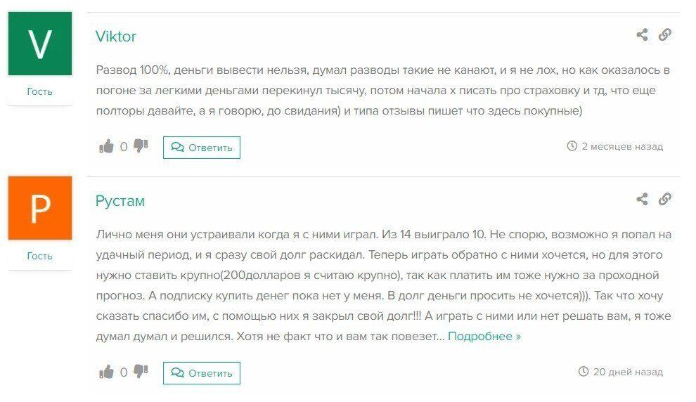 Отзывы о работе SocialBet (Сошиал бет)