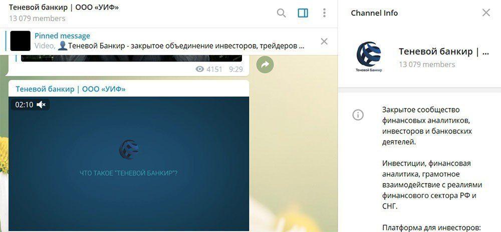 Канал в телеграмме Теневой банкир | ООО УИФ, лохотрон или правда?