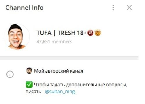 Отзывы о Телеграм-канале TUFA TRESH (EX. СУЛТАН MONEY)