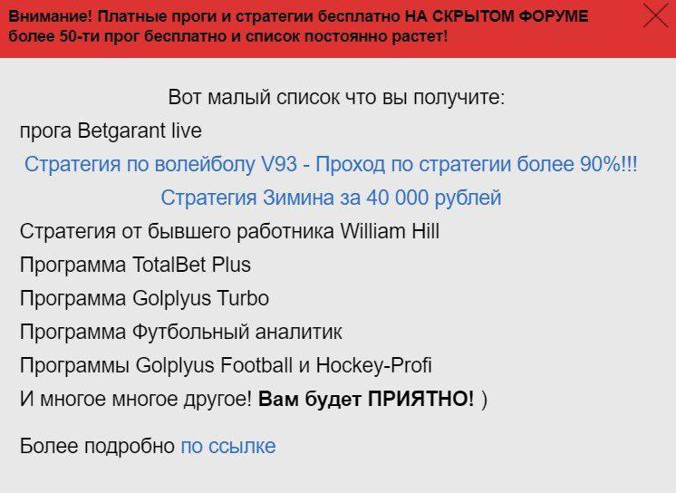 Доступ к ВИП форуму On-bet.ru