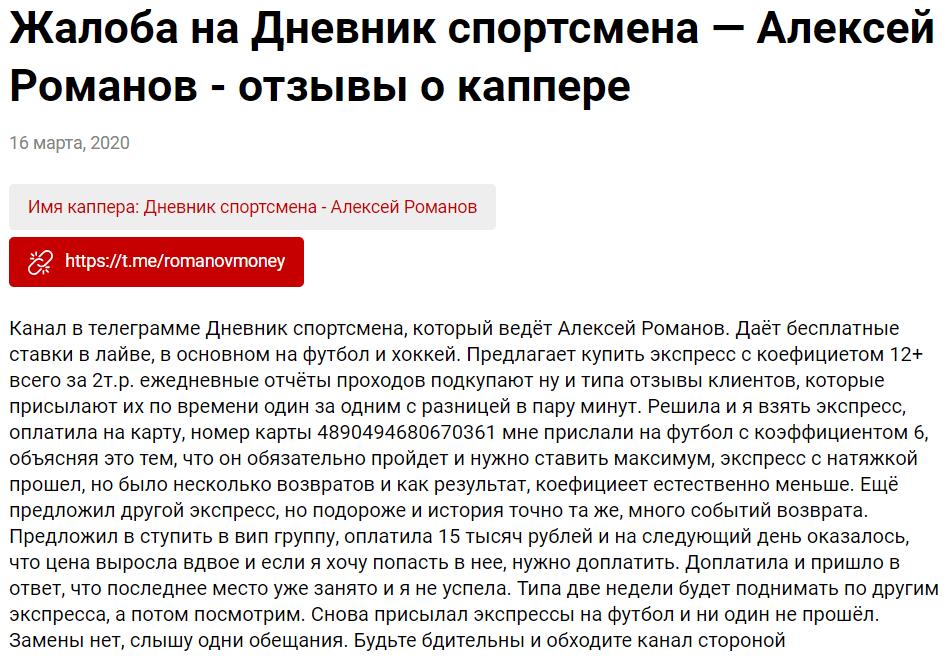 Жалоба на канал Дневник Спортсмена | Алексей Романов
