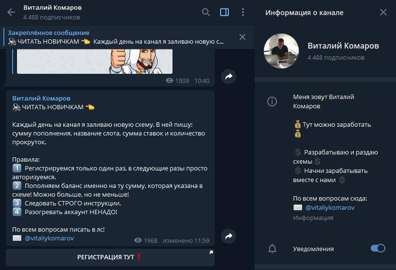 Виталий Комаров отзывы