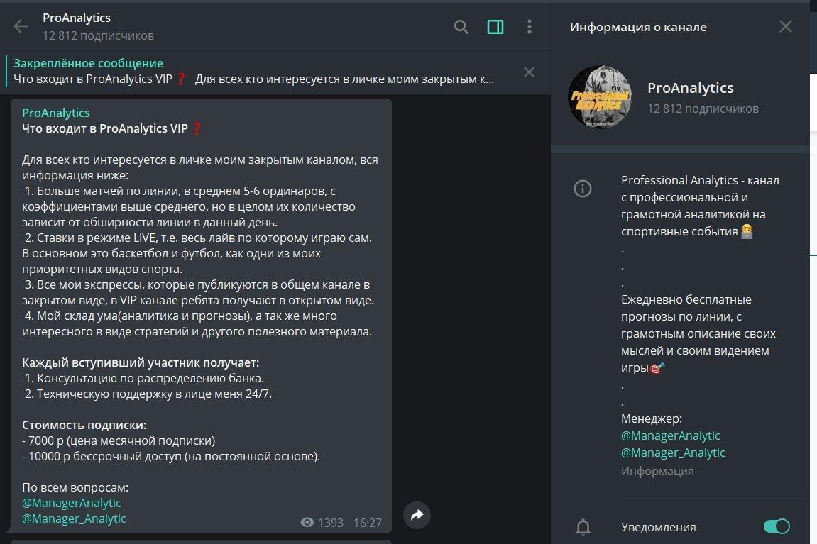 Телеграм канал ProAnalytics (Проаналитикс)