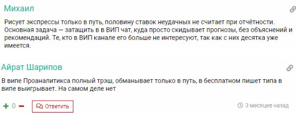 Отзывы ProAnalytics