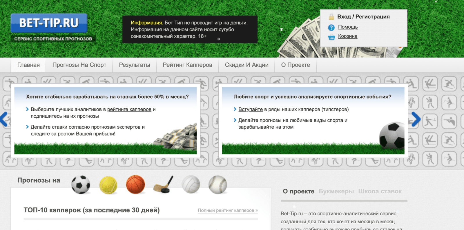 Главная страница сайта Bet tip ru (Бет тип)