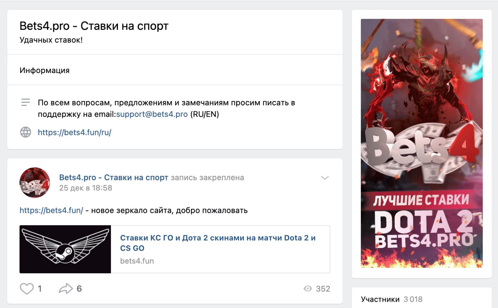 Группа ВК Bets4pro (Бетс4про)