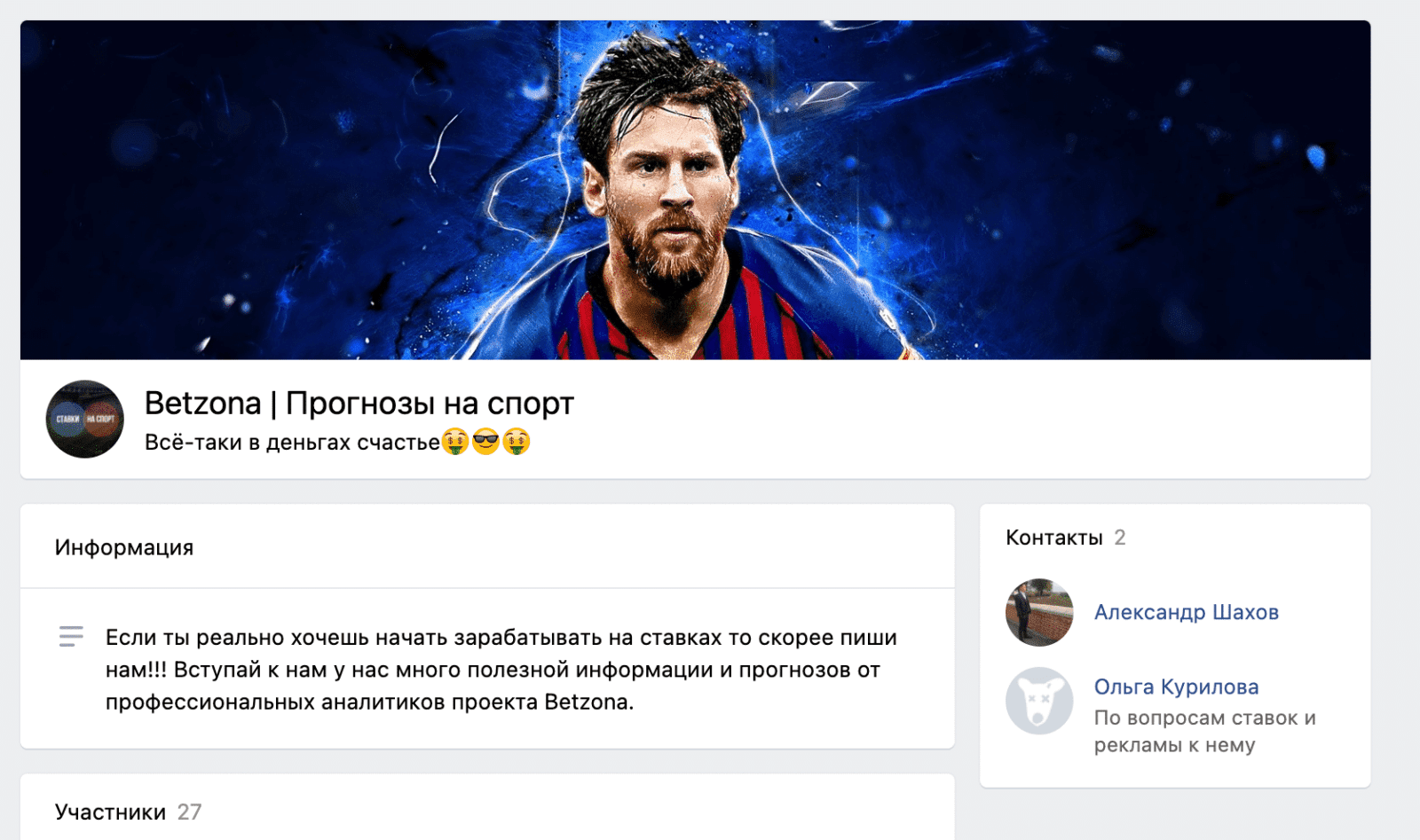 Группа ВК Betzona.ru (Бетзона ру)